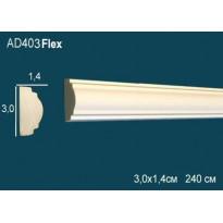 Молдинг гибкий AD403F