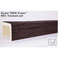 Декоративная балка из полиуретана М11 (тёмный дуб) (11*12*300) модерн Уникс