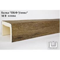 Декоративная балка из полиуретана М9 (олива) (70*90*300) модерн Уникс