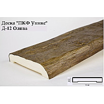 Декоративная доска из полиуретана Д-12 (Олива) (12*2,5*200) Уникс
