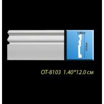 Напольный плинтус из дюрополимера OT-8103 Optima