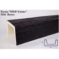 Декоративная балка из полиуретана М16 (венге) (16*10*300) модерн Уникс
