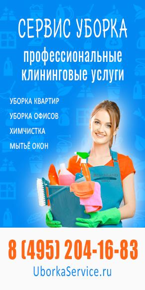 uborkaservice.ru